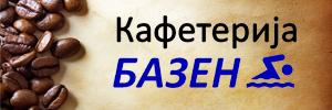 Кафетерија Базен